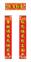 Chinese New Year couplets vector