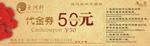 50 original price tickets vector