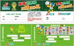 World Cup quiz cards vector