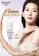 Against the natural white BB cream vector