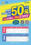 Telecommunications Tianyi poster vector