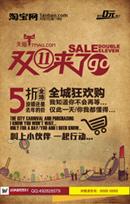 Double shiyilai posters vector