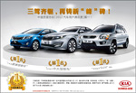 Kia Motors newspaper advertisement vector