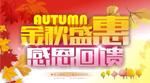 Cheng Hui autumn Thanksgiving feedback vector