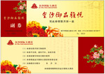 Moon cake coupons vector