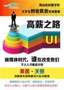 UI recruitment flyer vector