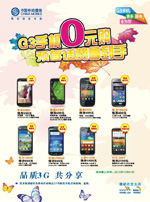 3G poster vector