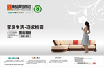 Sofa ads page vector
