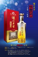 Luzhou laojiao poster vector