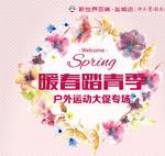 Spring outing season DM vector