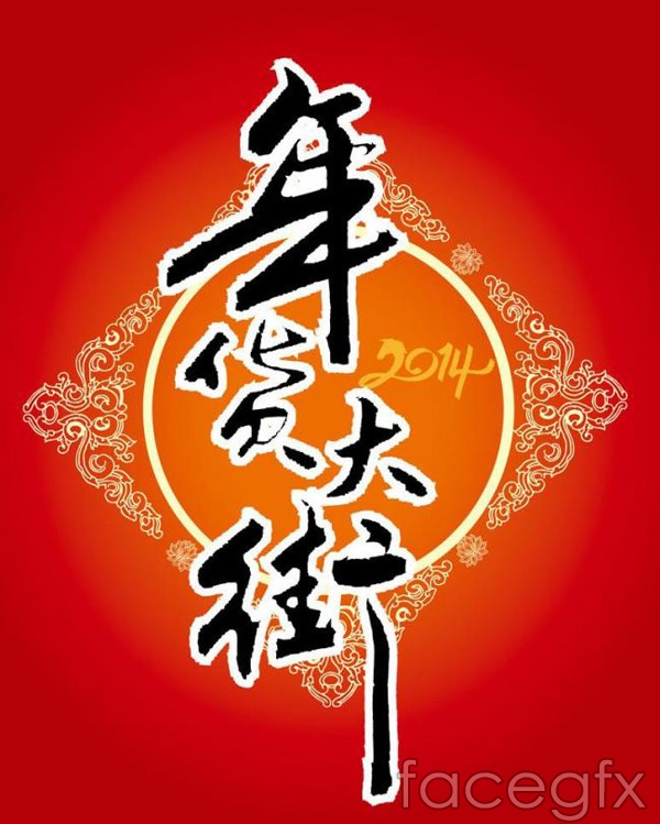 The Spring Festival in the street poster vector is a vector ...