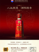 Hua Chen sauce wine advertising vector