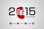 2015 font vector
