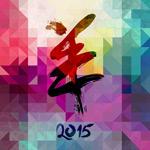 Goat Festival Poster vector