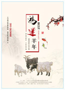 RAM calendar cover vector