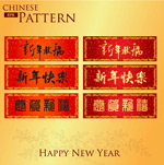 Chinese New Year couplets banner vector