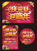 New year's Festival Poster vector