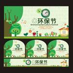 Green plants Festival Poster vector