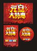 New year's discount posters vector
