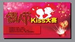 Valentine's day Kiss contest vector