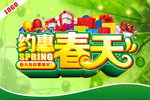 Yuehui spring discount advertising vector
