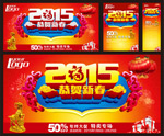 New year shopping promotions vector