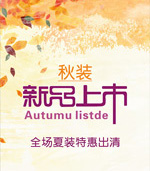 Autumn launch poster vector