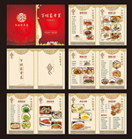 Home cooking restaurant recipes vector