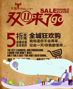 Taobao dual 11-promotional posters vector