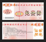 Cake Decorating Company Voucher Code : Moon cake vouchers design vector graphics download Free ...