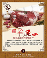Leg of lamb poster vector