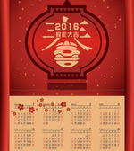 Monkey Gil calendar vector